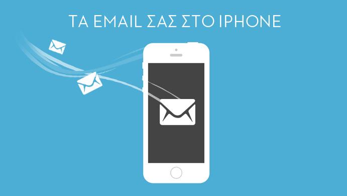 ρυθμίσεις hosting email στο iphone