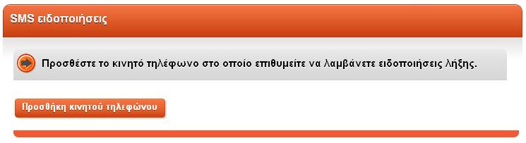 mytophost-panel-Ειδοποιήσεις-SMS