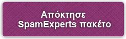 Απόκτησε SpamExperts πακέτο