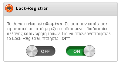mytophost-panel-Διαχείριση-Lock-Registrar