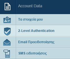 mytophost-panel-ληψη-email-ειδοποιήσεων