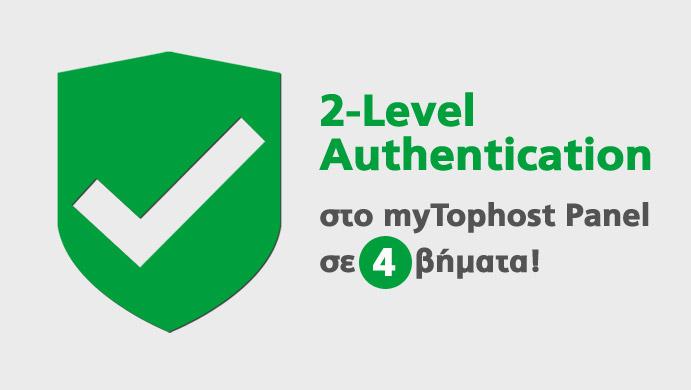 2 Level Authentication στο myTophost Panel