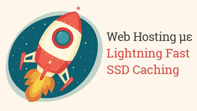 Hosting με SSD Caching