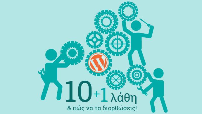 10+1 συνηθισμένα λάθη στο WordPress και πώς να τα διορθώσεις