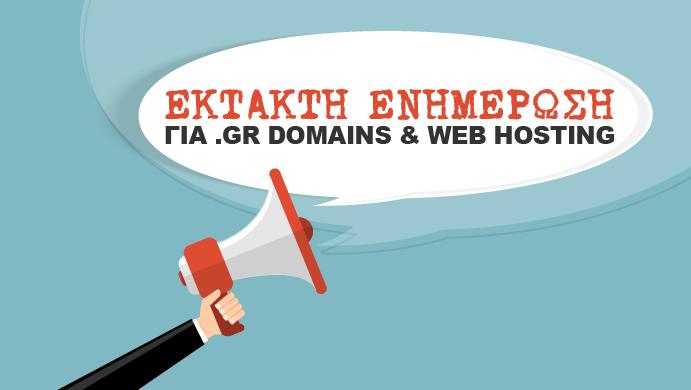ενημέρωση .GR domains και web hosting