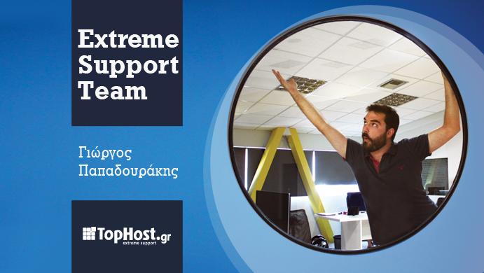 tophost extreme support team γιώργος παπαδουράκης