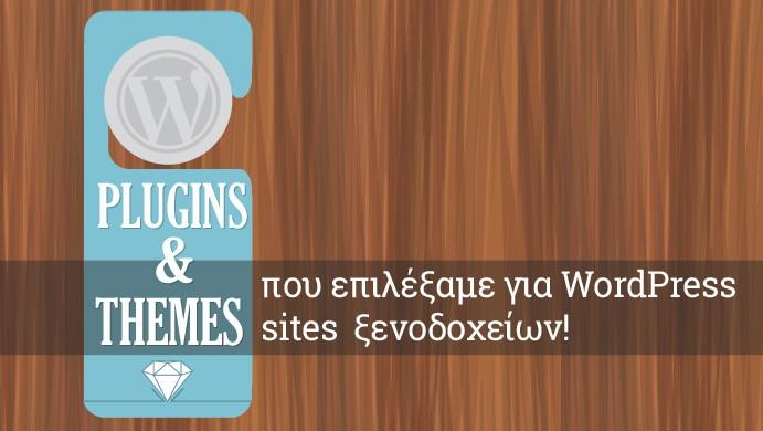 plugins και themes για sites ξενοδοχείων