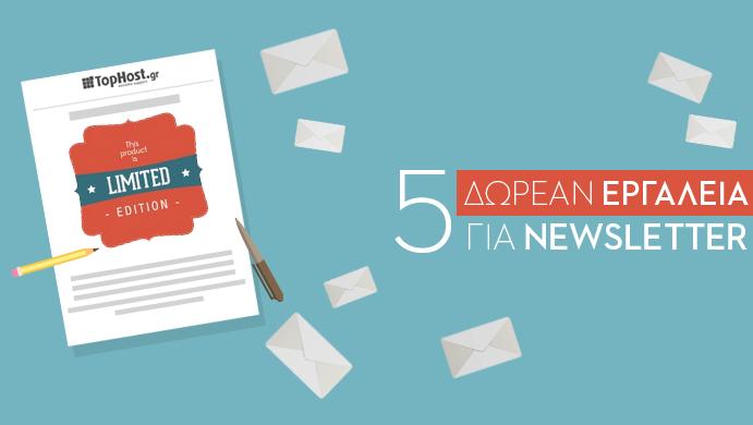 5 δωρεάν εργαλεία για τη δημιουργία newsletter
