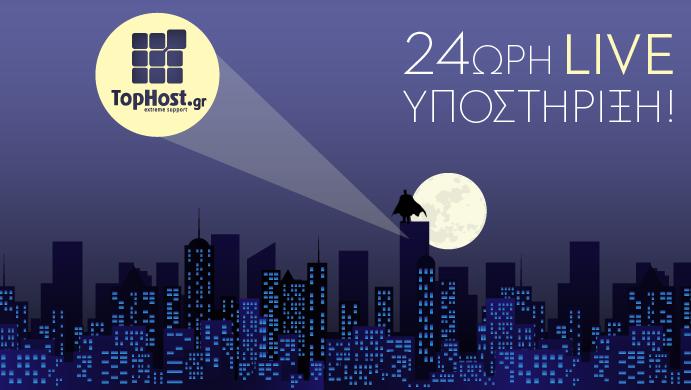 tophost 24 ώρες live τεχνική υποστήριξη