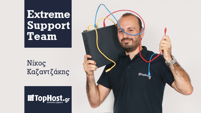 Extreme Support Team: Νίκος Καζαντζάκης