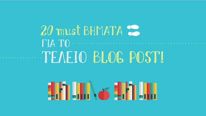 20 βήματα για το τέλειο blog post! (INFOGRAPHIC)