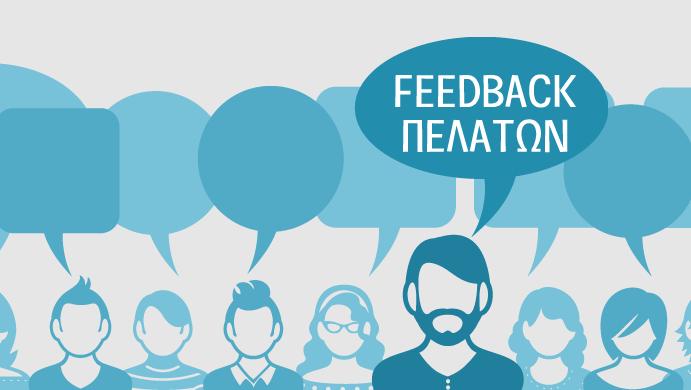 6 τρόποι που χρησιμοποιούμε για να πάρουμε Feedback από τους πελάτες μας