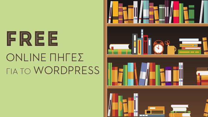 WordPress: Οι καλύτερες δωρεάν πηγές ενημέρωσης online!