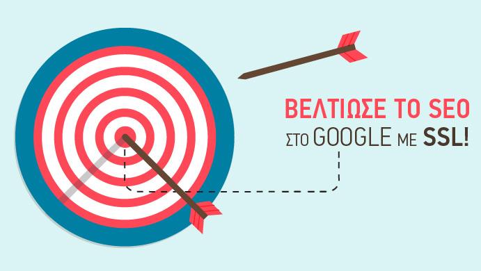 Πώς να βελτιώσεις το SEO σου στο Google με τη χρήση SSL!