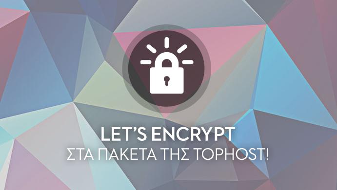 Πρόσθεσε δωρεάν SSL στο site σου