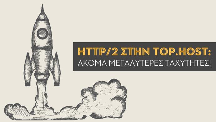 HTTP/2 στην Top.Host: Ακόμα μεγαλύτερες ταχύτητες!