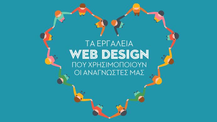 ΕΡΕΥΝΑ: Τα εργαλεία web design που χρησιμοποιούν οι αναγνώστες μας