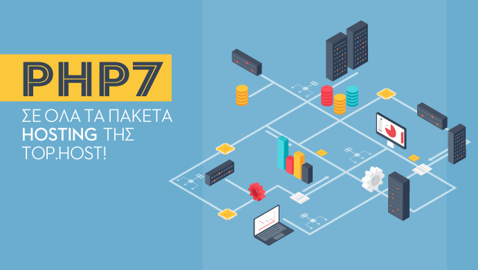 PHP7 σε όλα τα πακέτα hosting της Top.Host!