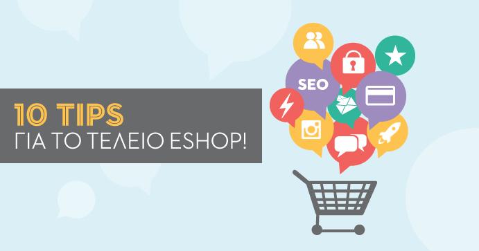12 tips για να τελειοποιήσεις το eShop σου-eshop