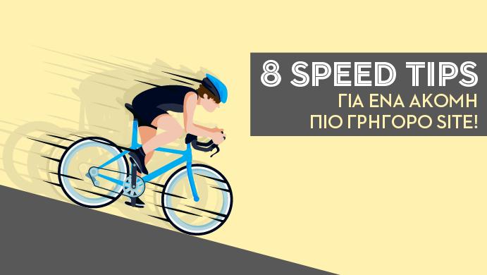 8 speed tips για ένα ακόμη πιο γρήγορο site!