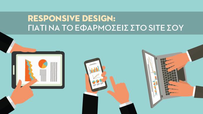 Responsive design: 8 λόγοι για να το εφαρμόσεις στο site σου