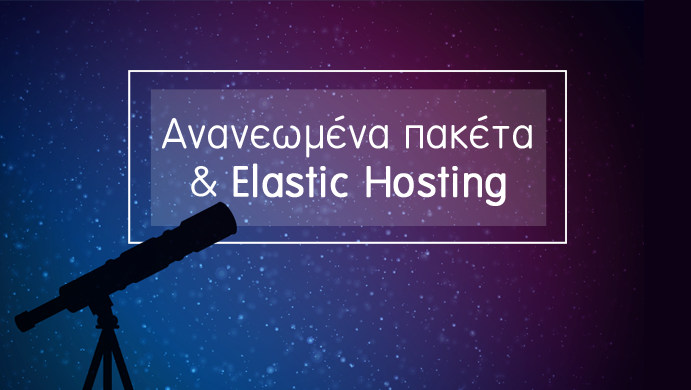 Νέα επόχη στο Shared Hosting – Top.Host Elastic Hosting