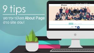 9 tips για την τέλεια About Page στο site σου
