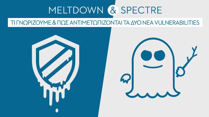Meltdown & Spectre: τι γνωρίζουμε και πώς αντιμετωπίζονται τα δύο νέα vulnerabilities