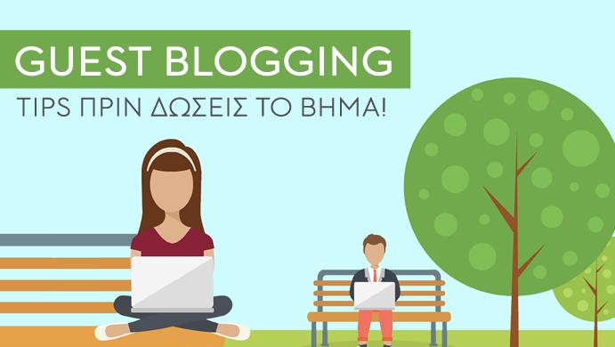 Guest blogging: Μερικές συμβουλές πριν δώσεις το βήμα
