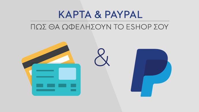 Πληρωμές με κάρτα & PayPal: πώς θα ωφελήσουν το eShop σου