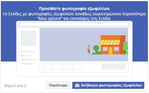 Δημιούργησε την κατάλληλη Facebook page για την επιχείρησή σου