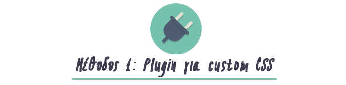 custom_css_plugin_1
