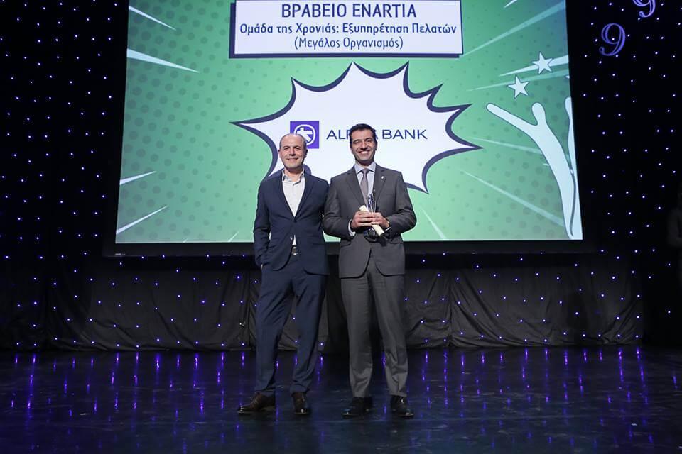 Eiep_Enartia_Award