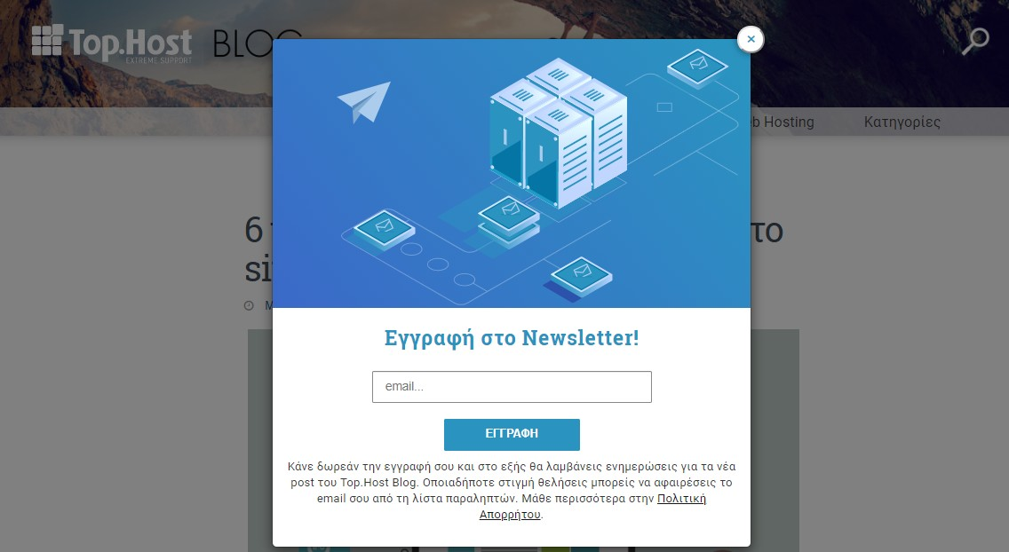 email καμπάνια TopHost