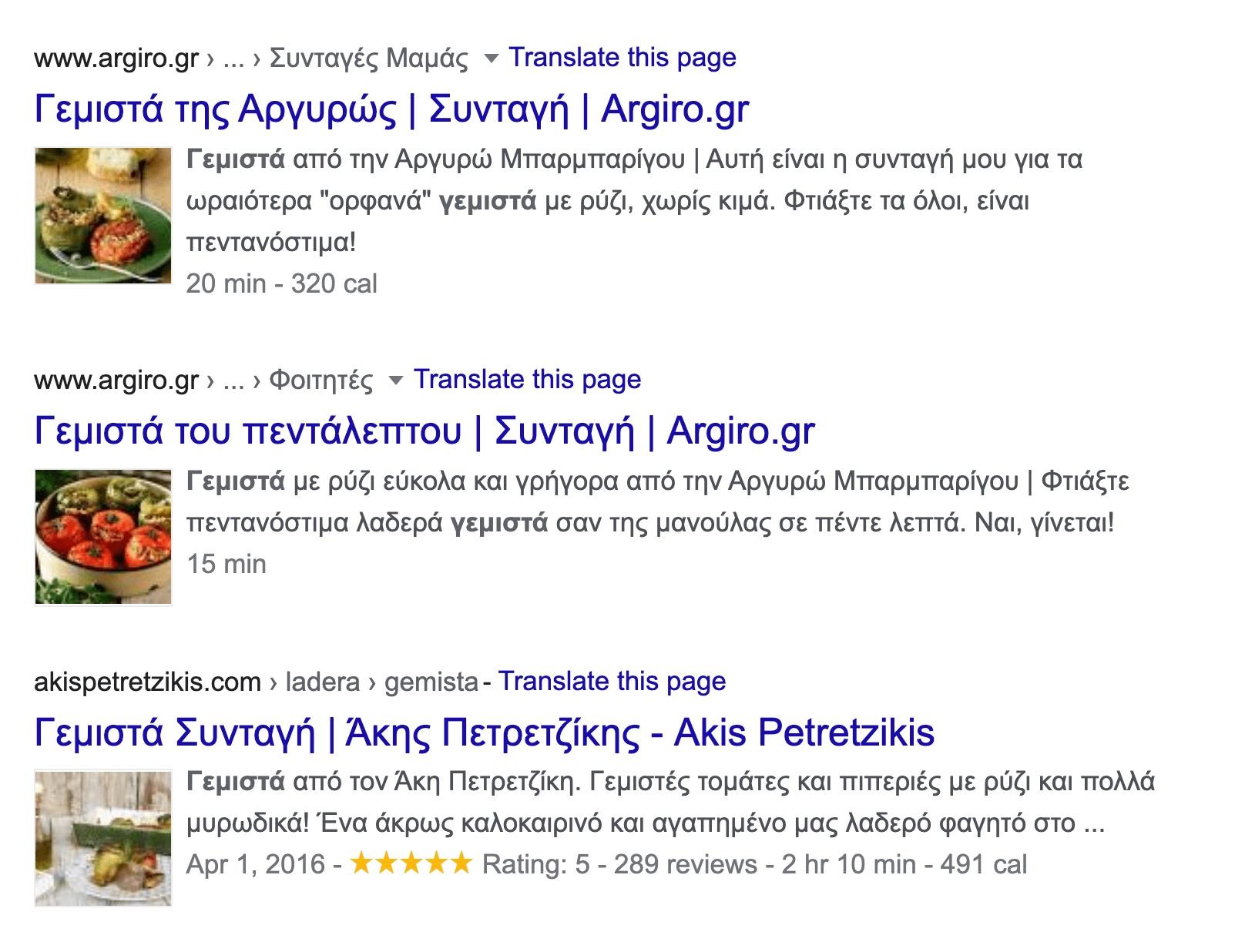 Google search γεμιστά