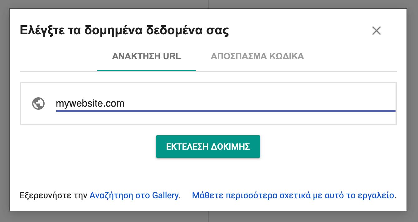 Google check