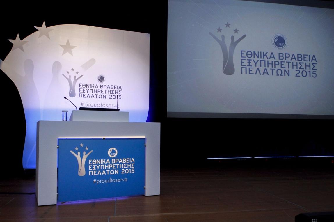 Εθνικά Βραβεία Εξυπηρέτησης Πελατών 2015